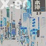 Suzuki Dreaming X90 1996