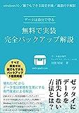 Datahajibundemamoru muryoudejissou kanzen backup kaisetsu: windows10 subetehiyouzero daredemodekiru backup 5syuruikeisai (PC) (Japanese Edition)